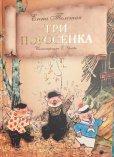 画像1: ロシア絵本・ラチョフ画「さんびきのこぶた」(小ハードカバー版) (1)