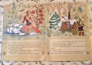 画像4: ロシア絵本絵本・ヴァスネツオフ画「きつねとうさぎ」