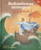オレイニコフ画「こどものための聖書物語」