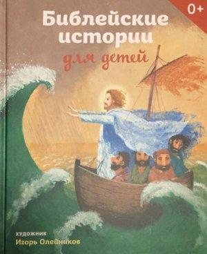 画像1: オレイニコフ画「こどものための聖書物語」