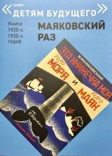 ロシア絵本・「海と灯台についての私の本」