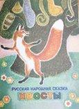 画像1: ロシア絵本・「ロシア民話   しっぽ」 (1)