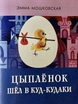 ロシア絵本・ハイキン画「ひよこさんてくてく」