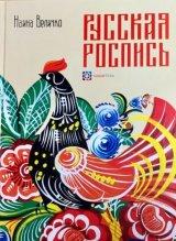 「ロシア民族絵画」