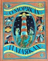 ロシア絵本・「海の男たちと灯台について」