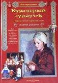 画像1: ロシア布人形図鑑・「人形の箱」 (1)