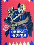 画像1: ロシア絵本・「シープカ・ブールカ  魔法の馬」 (1)