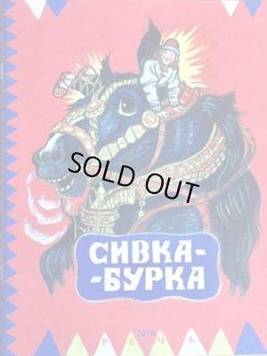 画像1: ロシア絵本・「シープカ・ブールカ  魔法の馬」