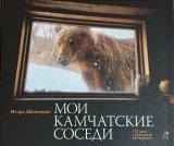 ロシア写真集・「カムチャツカの隣人たち」
