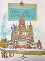 ロシア絵本・「聖ヴァシリー大聖堂の秘密」
