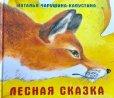 画像1: ロシア絵本・「森のお話」 (1)