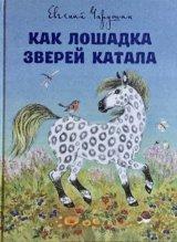 ロシア絵本・「木馬の馬車に動物を乗せたお話」