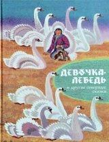 ロシア絵本・「少女・白鳥…北の物語集」