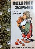 画像1: ロシア絵本・「春の夜明け」 (1)