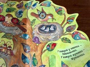 画像5: ロシア絵本・ 木の絵本