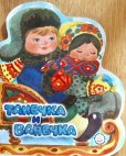 画像1: ロシア絵本・「タネーチカとヴァネーチカ」 (1)