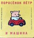 画像1: ロシア絵本・「こぶたのピョートルと車」 (1)
