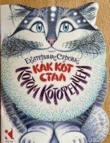 ロシア絵本・「彼が猫の鑑になったわけ」