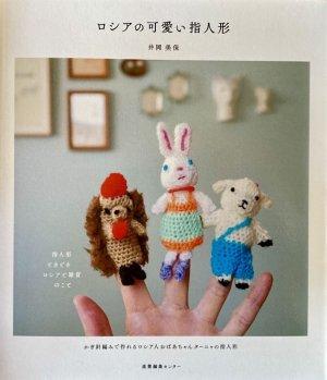 画像1: 「ロシアの可愛い指人形」
