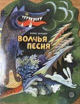 ロシア絵本・「オオカミの歌」