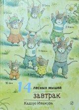 ロシア絵本・「14ひきの森ねずみの朝ごはん」