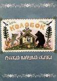 画像1: ロシア絵本・ヴァスネツオフ画「カラボーク」 (1)