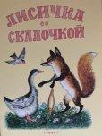 画像1: ロシア絵本・「めん棒を持ったキツネ」 (1)