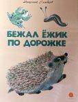 画像1: ロシア絵本・「かけっこハリネズミ」 (1)