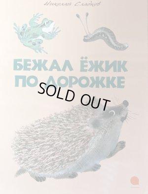 画像1: ロシア絵本・「かけっこハリネズミ」