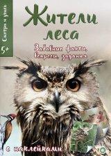 ロシア絵本・「森の住人たち」