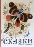 画像1: ロシア絵本・チジコフ画「詩とお話集」 (1)