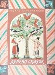 画像1: ロシア絵本・「お話の木」 (1)