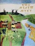 画像1: ロシア絵本・「誰が小麦粉を挽くの?」 (1)